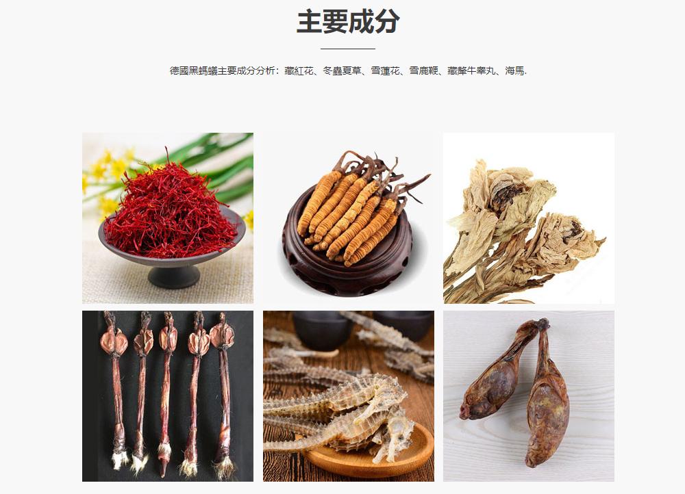 「德國黑螞蟻」生精片,香港進口24片盒中老年服用保養5