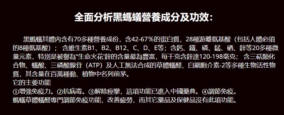 「德國黑螞蟻」生精片,香港進口24片盒中老年服用保養6
