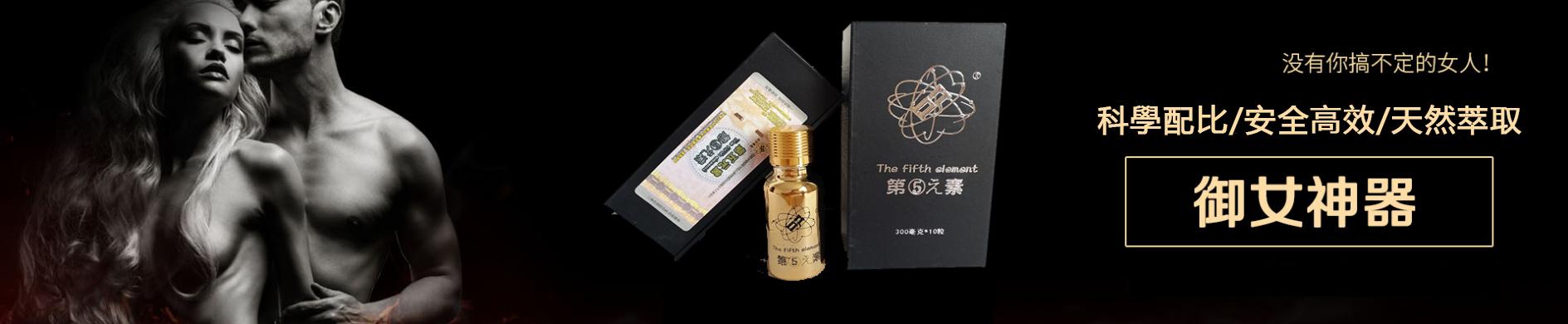 「第五元素」壯陽藥13