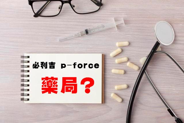 必利吉p-force藥局