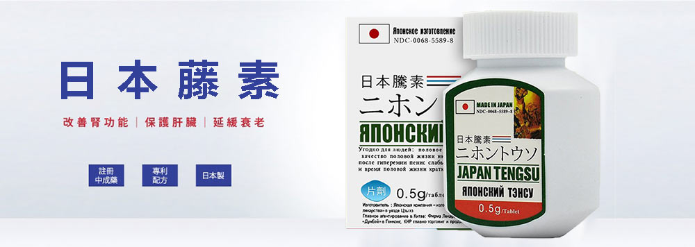 日本藤素:優質原料,用心護腎,持久不洩