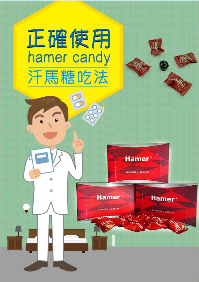 台灣藥局中購買汗馬糖hamer candy後才知道正品在這裡2