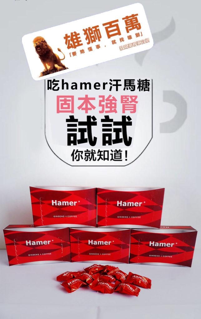 hamer糖果副作用,長期服用有什麼危害?