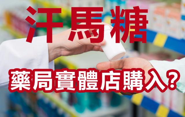 hamer candy糖台灣藥局:哪裡買?只有在這裡才是正品