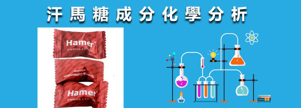 揭秘汗馬糖成分功效,首例化學分析中藥1