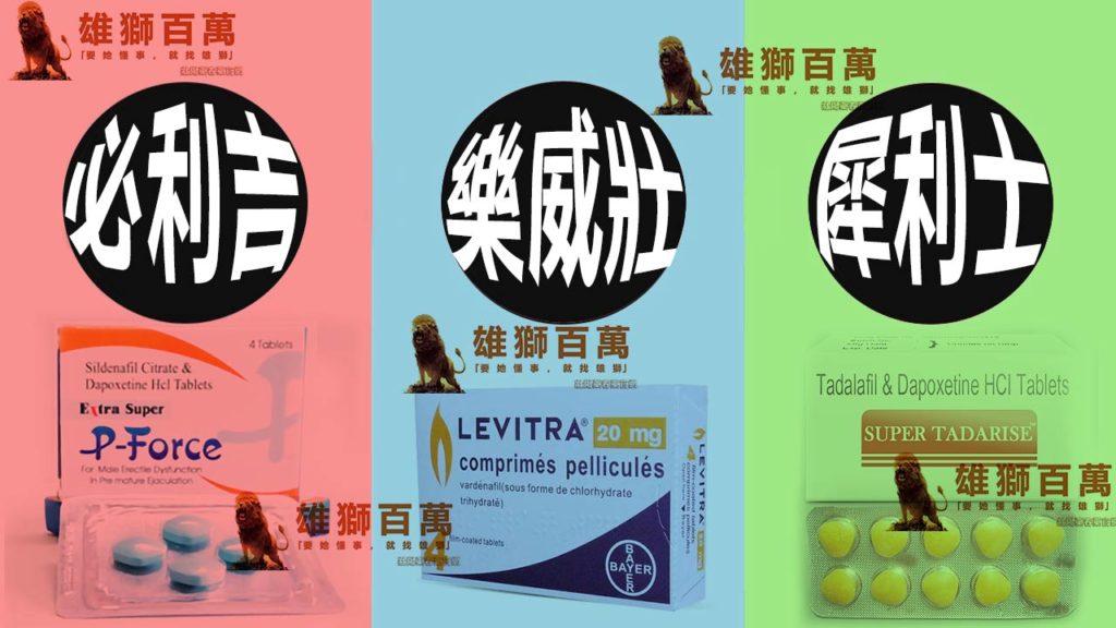 縱向對比:必利吉、樂威壯、犀利士三種印度雙效產品,有什麼區別