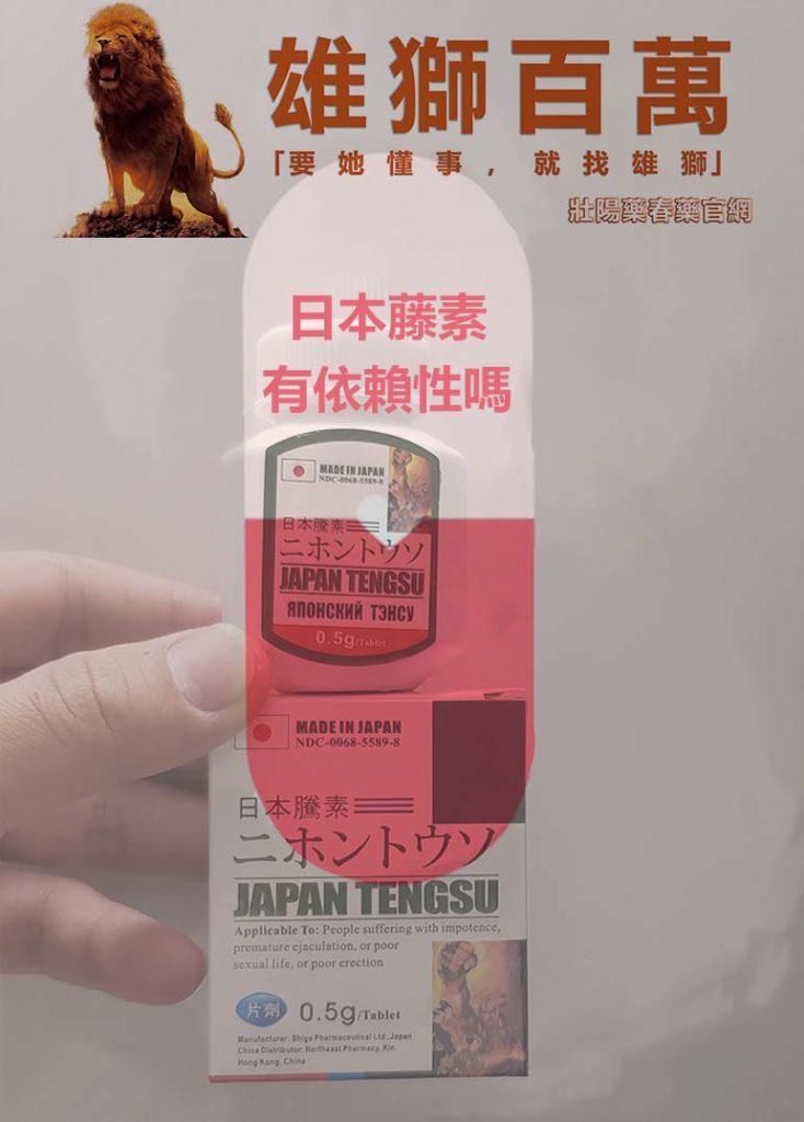 日本藤素依賴性