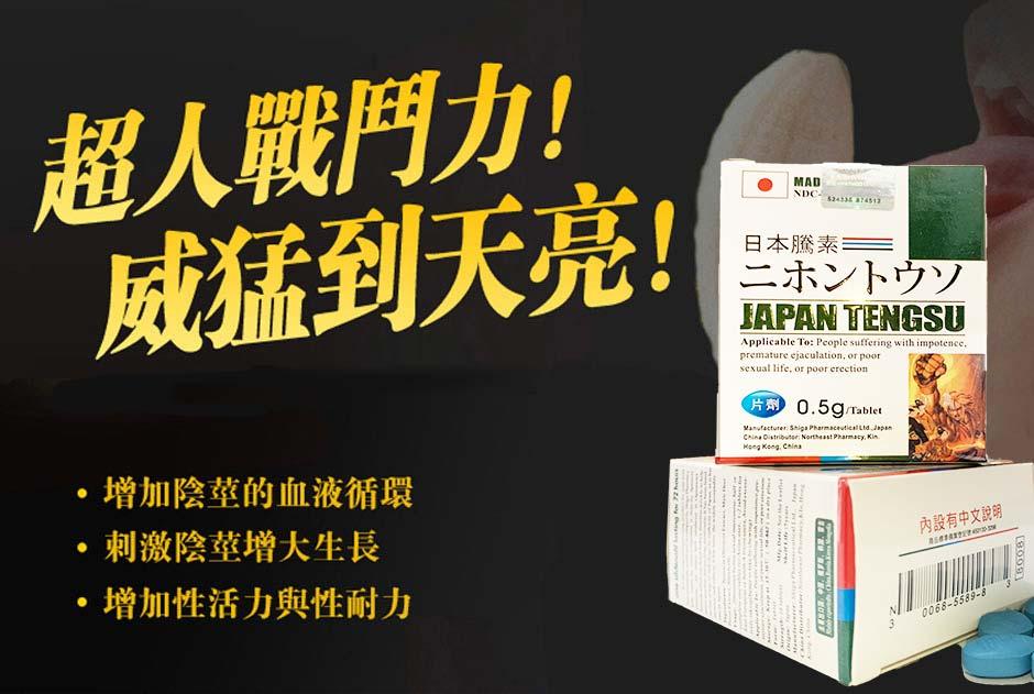 日本藤素增大增粗