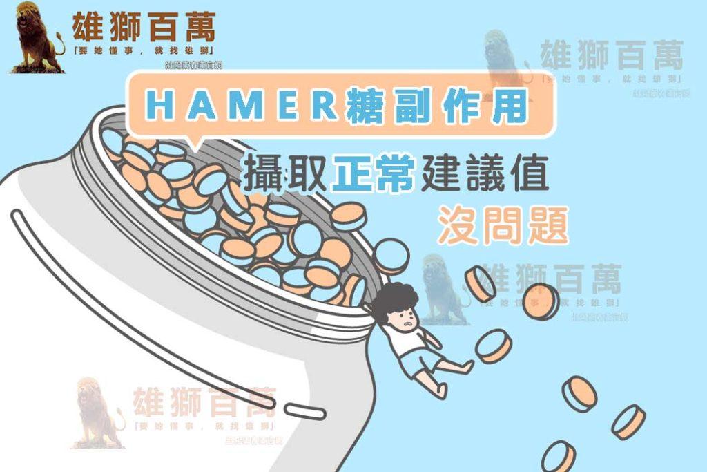 hamer副作用