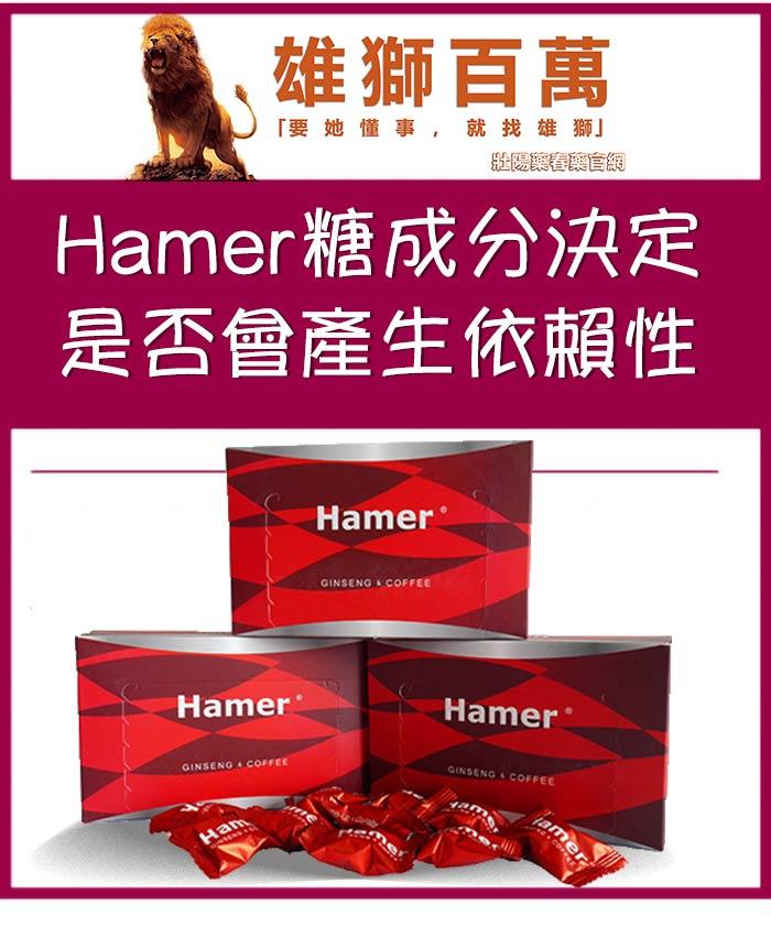 hamer糖成分依賴性