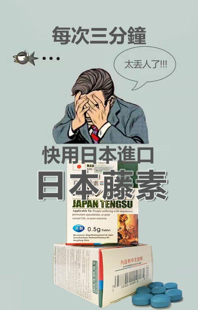 日本藤素效果價格吃法