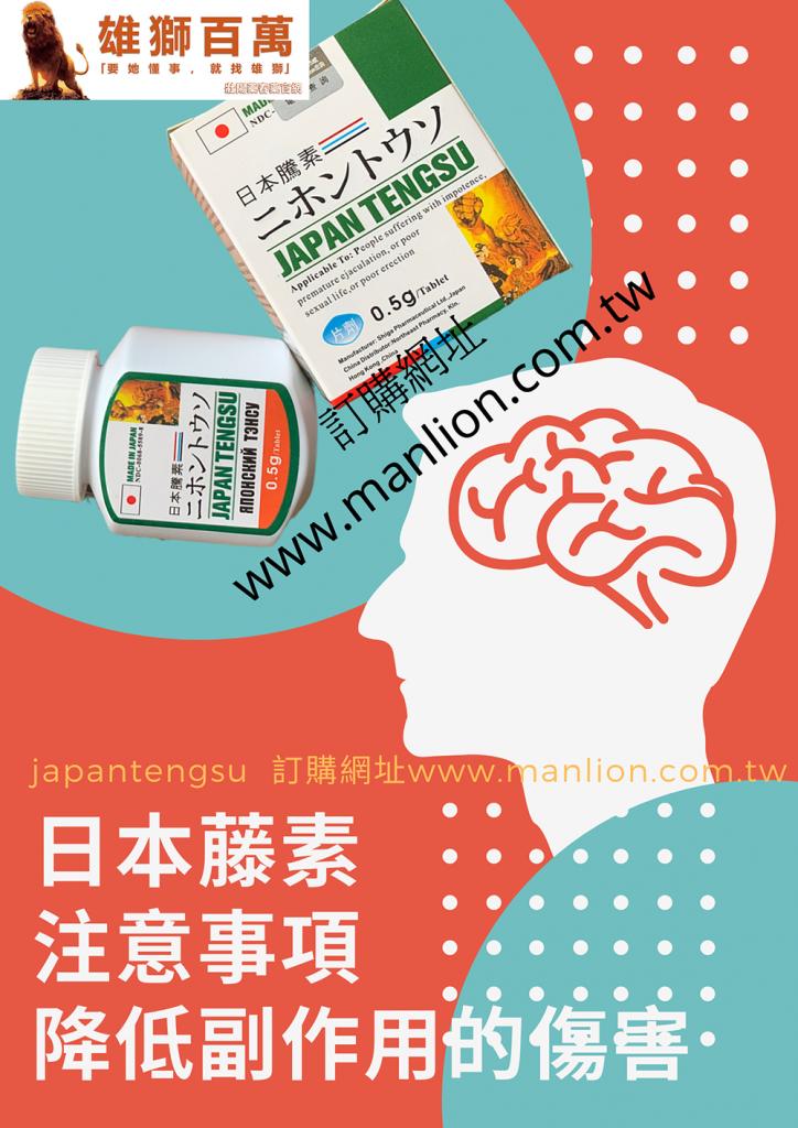 使用日本藤素的時候有哪些註意事項?