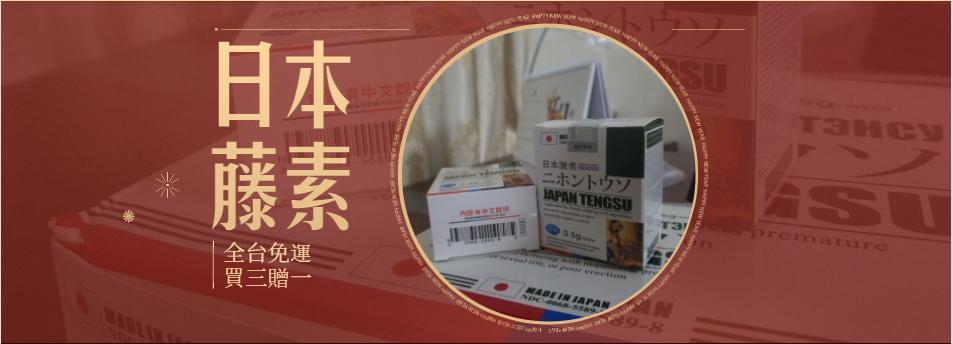 日本藤素沒用嗎?