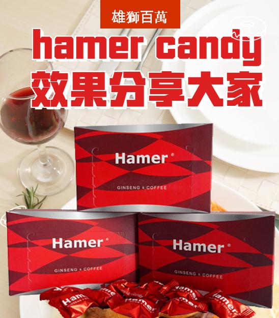hamer candy效果